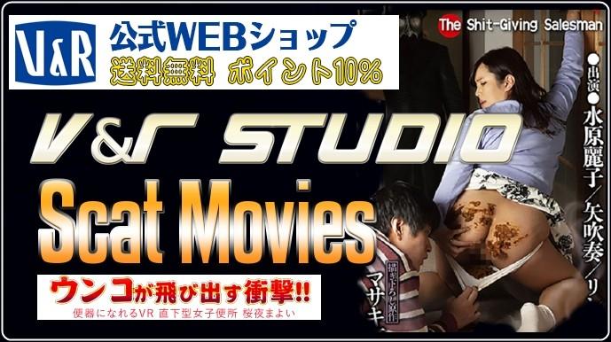 V&R Planning Studio - Extreme Defecation Japanese Porn Movies