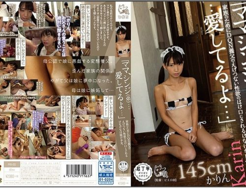"""PIYO-032 – """"Mom, Shinji (Little Brother)…I Love You…"""" Admirable Young Tanned Woman Becomes Sex"""